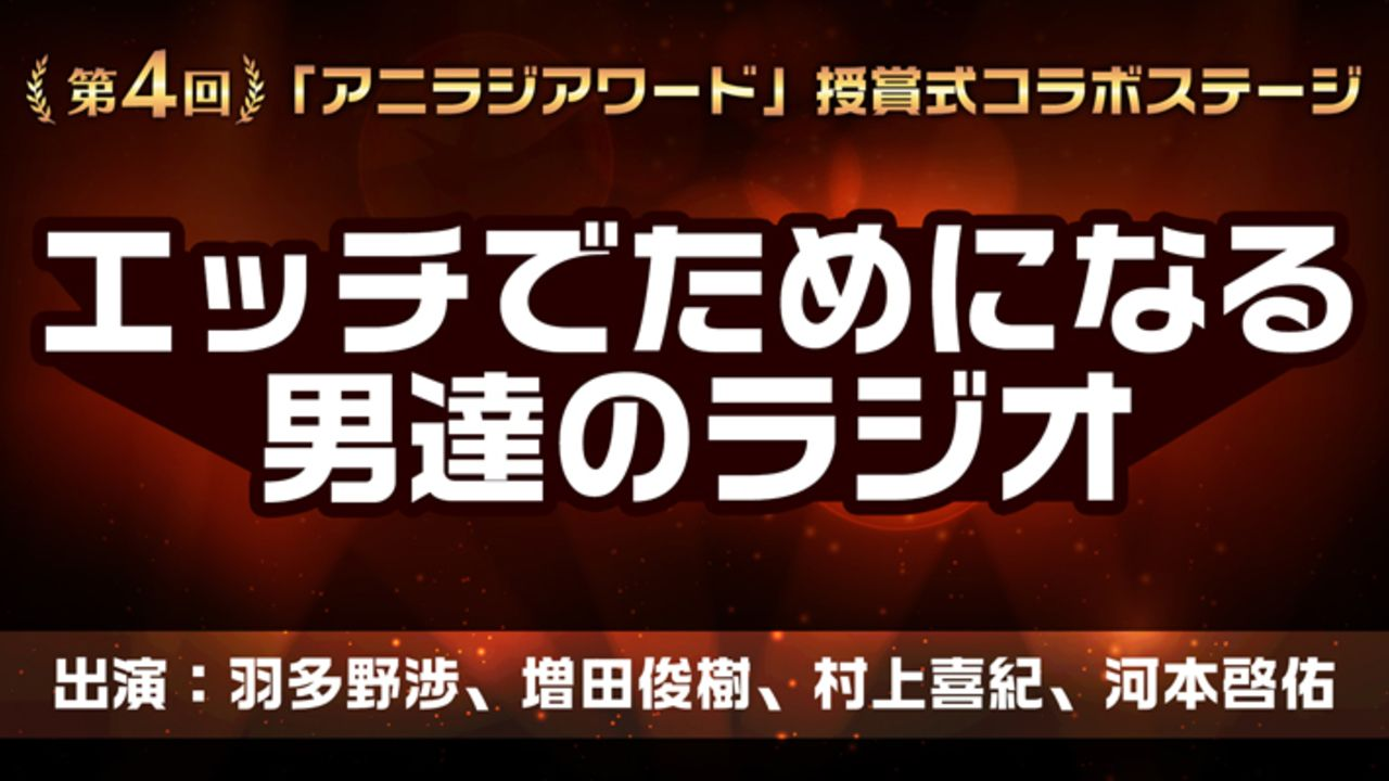 """第4回「アニラジアワード」結果発表!さらに羽多野渉さん、増田俊樹さんらによる""""えっちでためになる""""コラボステージ開催!"""
