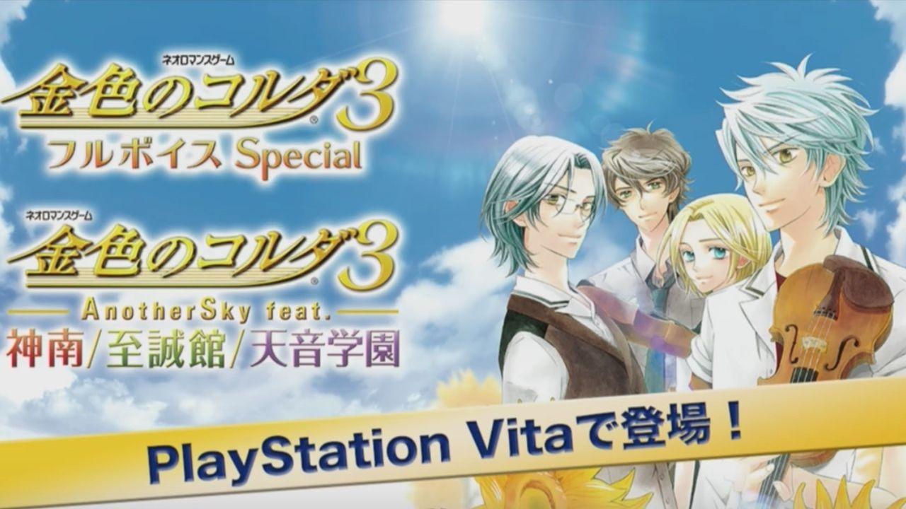 PSVitaにボリュームたっぷり『コルダ3 AnotherSky』と『コルダ3 フルボイス Special』が移植決定!
