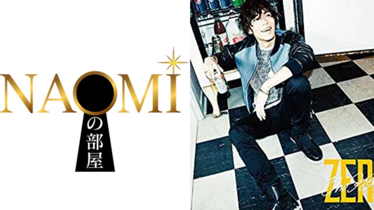 小野賢章さんらアニソンアーティストがNHK「NAOMIの部屋 アニメソング特集」に出演!