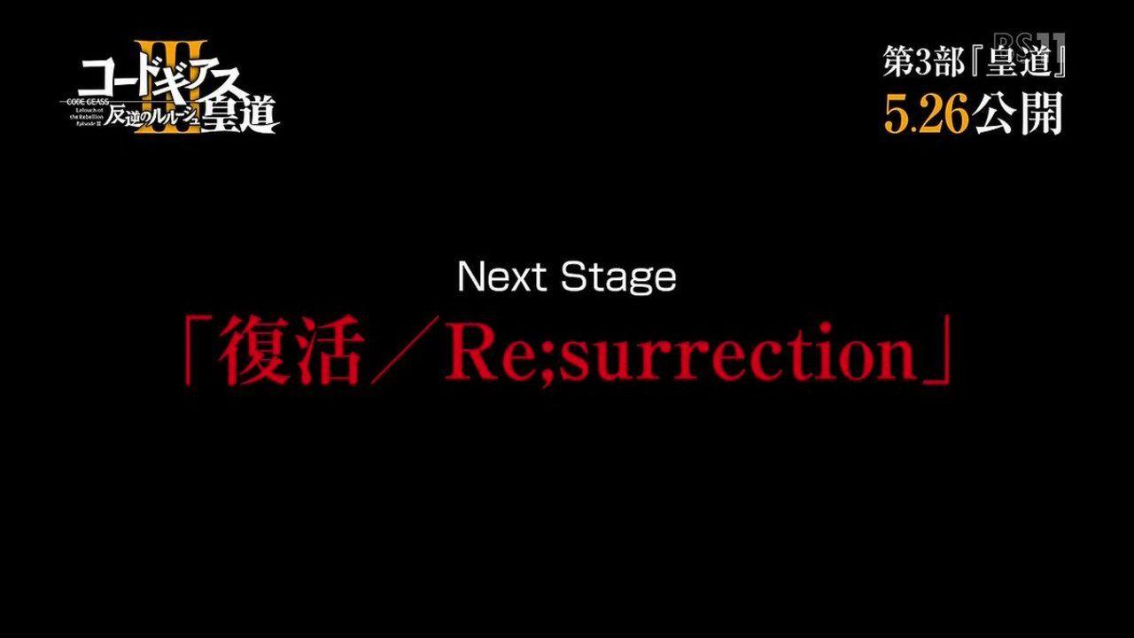 『コードギアス』新作タイトルはNext Stage「復活/Re;surrection」!もしや分岐ルート?