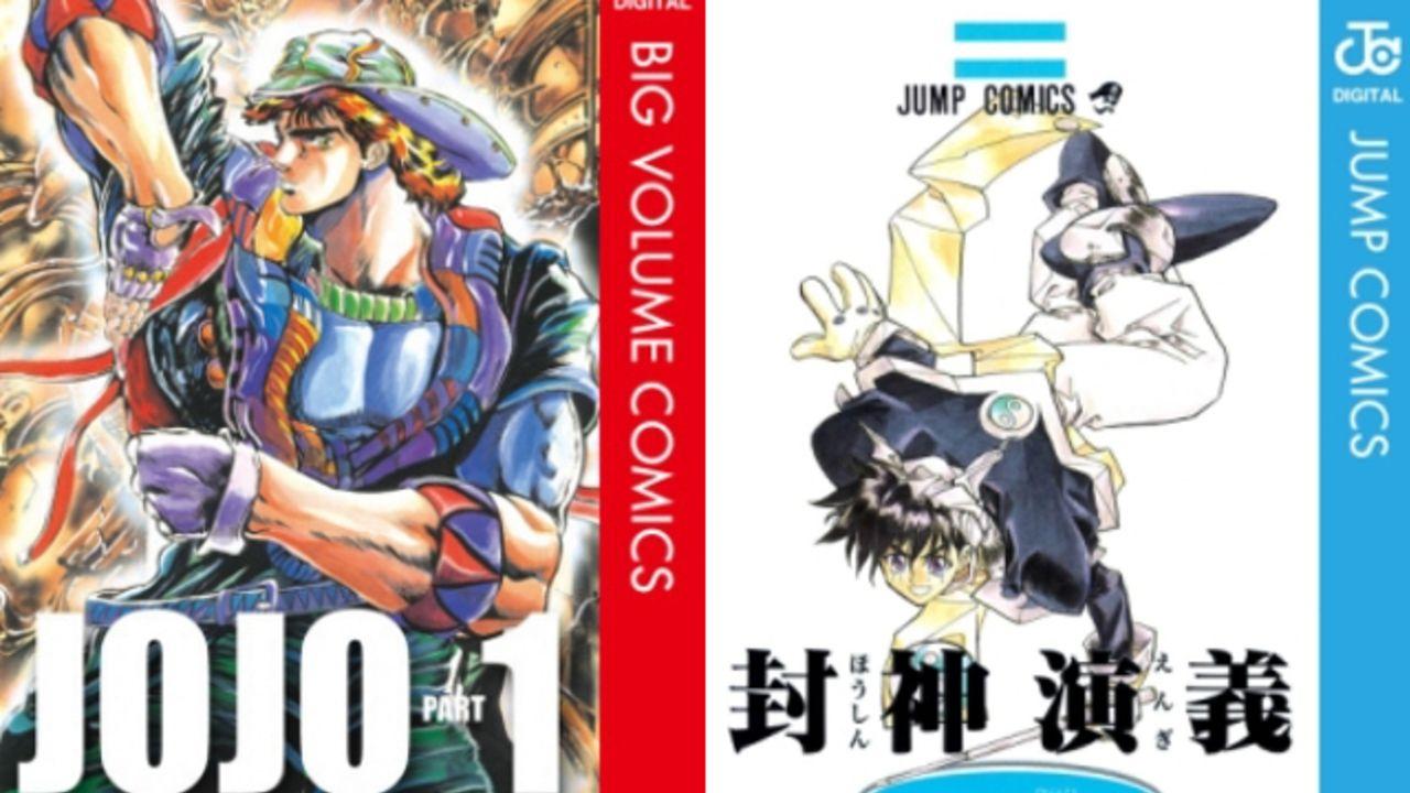 あなたはどの作品が好き?「今も売れている!90年代に発売されたジャンプ作品」ランキングが発表!
