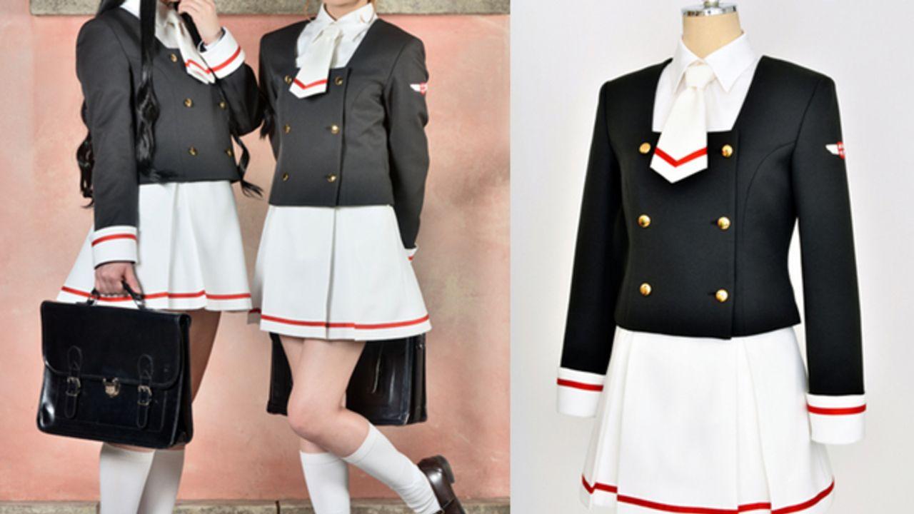 『CCさくら クリアカード編』友枝中学校の「制服」が発売決定!さくらちゃんの同級生気分が味わえる!