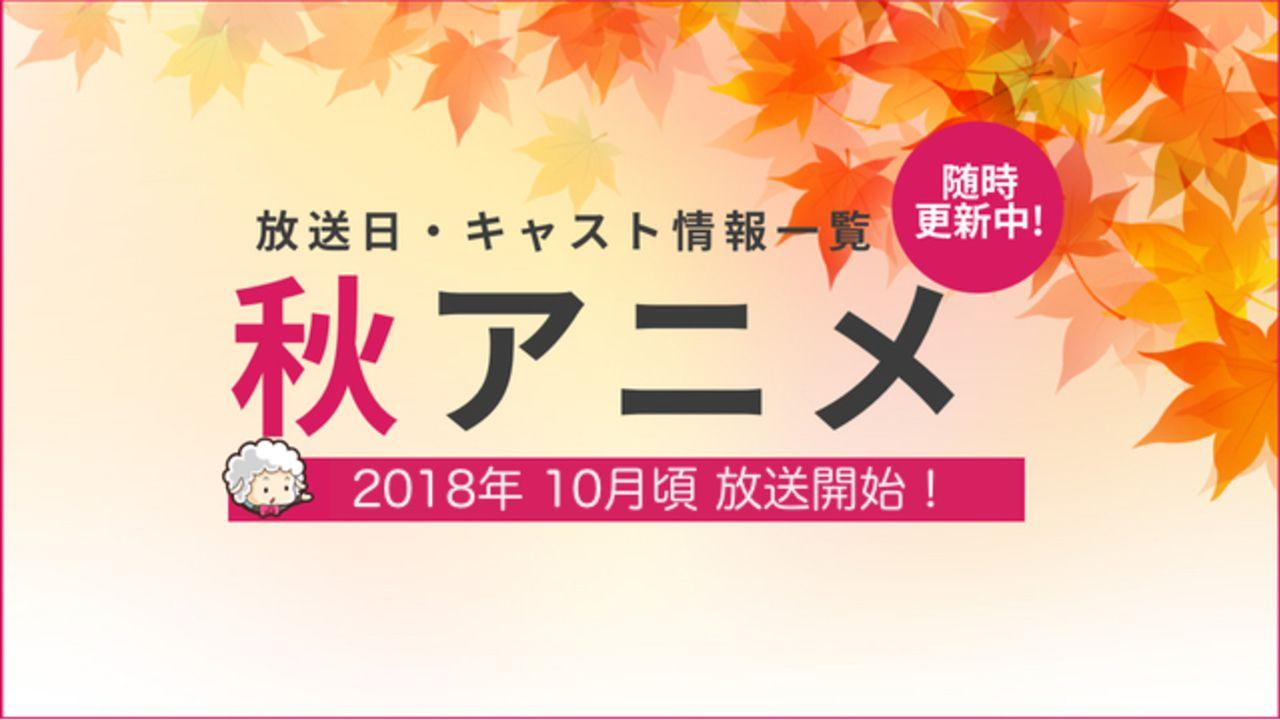 【2018年秋アニメ一覧】放送&配信日時・キャスト最新情報まとめ(10月〜)