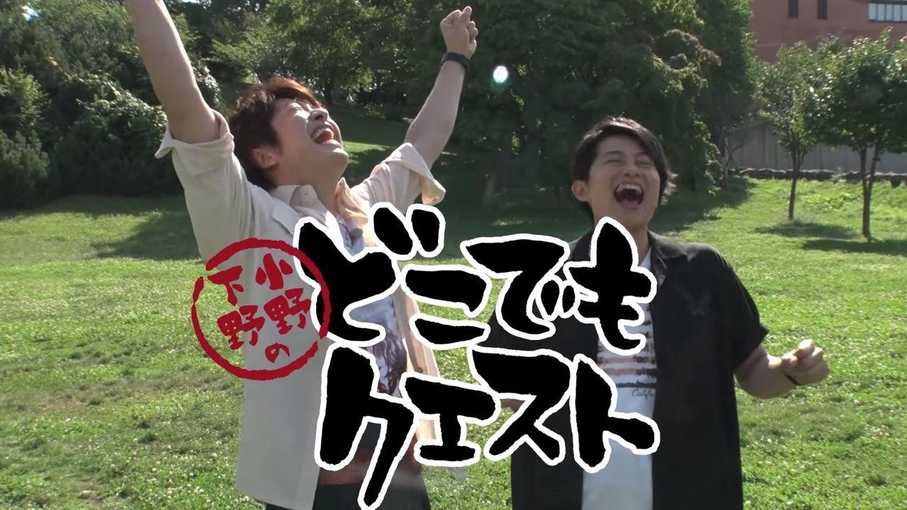 小野Dとしもんぬが聞き込みに川下りに全力ダッシュ!新番組「どこでもクエスト」の映像公開!
