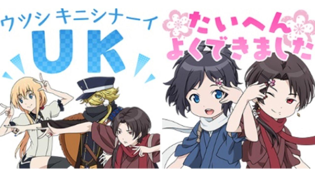 ウツシキニシナーイUK!『刀剣乱舞−花丸−』第3弾LINEスタンプが登場