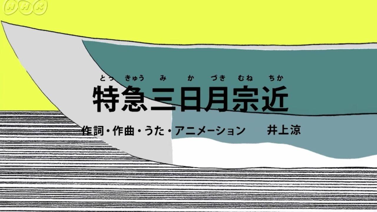 メロディーが頭から離れない…NHKで放送されたアニメ「特急三日月宗近」が審神者の間で話題に