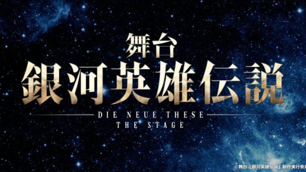 新たに生まれ変わる新・舞台シリーズ『銀河英雄伝説DNT』が上演決定!キャスト変わっちゃうの?
