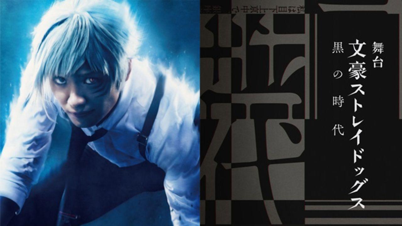 舞台『文スト』第2弾のタイトルは「黒の時代」!アニメでも屈指の人気を誇るエピソードが舞台に