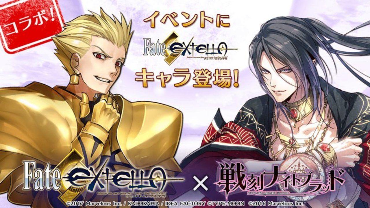 『戦ブラ』と『Fate/EXTELLA』がコラボ!ギルガメッシュ、無銘、カルナが乙女ゲーの世界に迷い込む!?