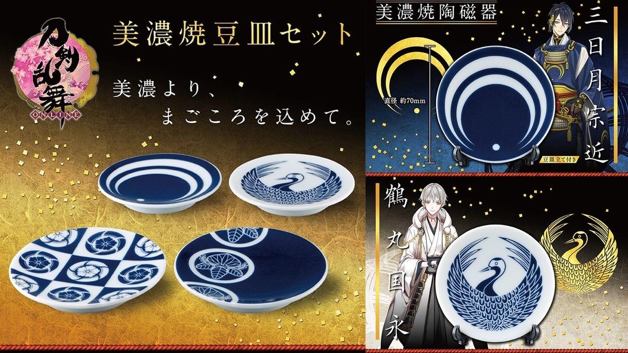 『刀剣乱舞』より4枚セットの美濃焼の豆皿登場!特製桐箱に入れてお届け!