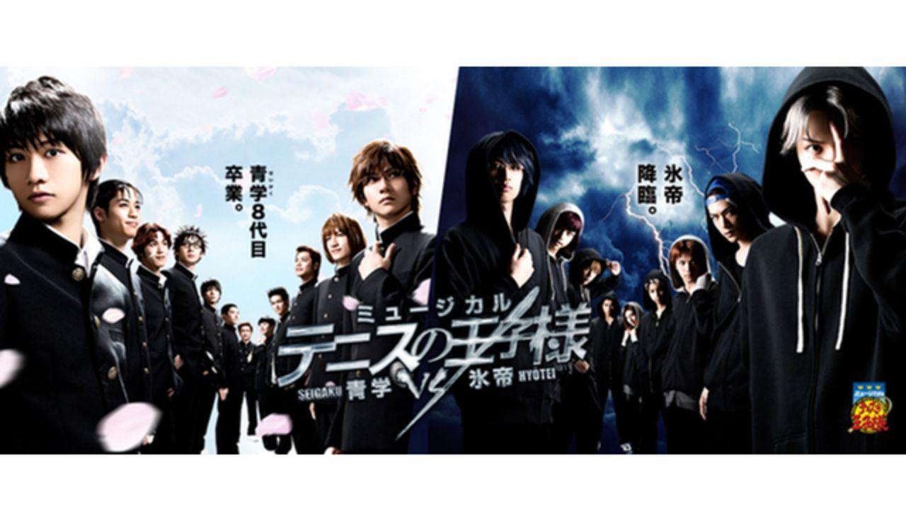 『テニミュ』15周年記念3rdシーズン初の応援上映開催!発声・歌唱・ペンライトOK!