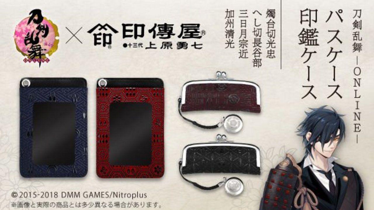 『刀剣乱舞』x『印傳屋』パスケース&印鑑ケースが発売!各刀剣男士を伝統的な技法で表現