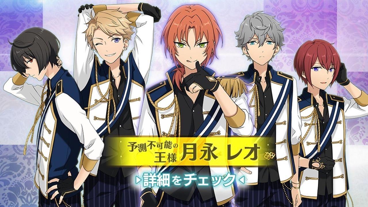 【あんスタ】Knightsの新メンバーは予測不可能な王様リーダー!新たにユニットソングの視聴も開始!!