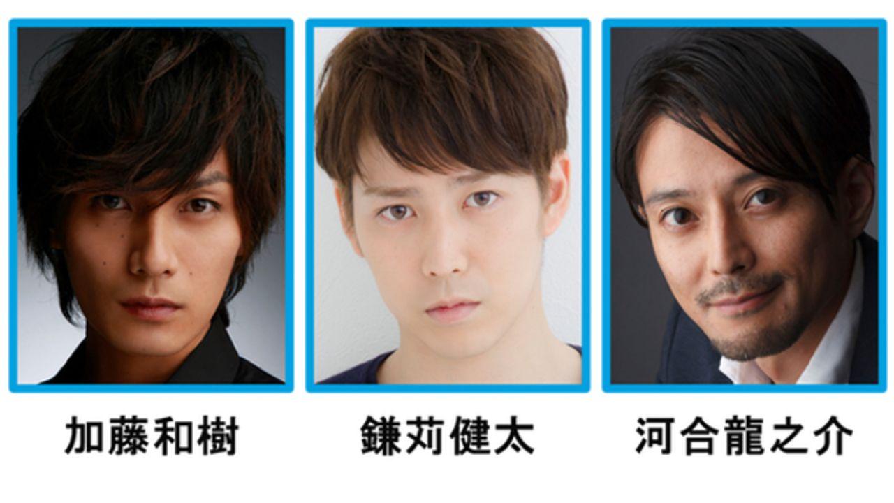 初代氷帝が集結!加藤和樹さん「僕らの未来」が舞台化、鎌苅健太さん&河合龍之介さんも出演!