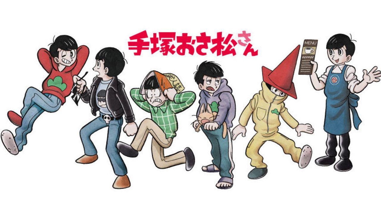 6つ子たちがアトムや火の鳥に変身!『手塚おさ松さん』エイプリルフールネタが実現、グッズやカフェも展開