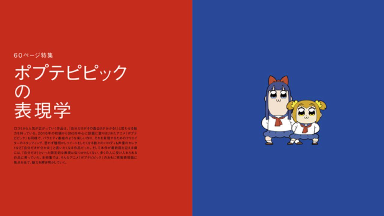 クソアニメを超真面目に分析!「ポプテピピックの表現」と題して月刊MdN5月号で大特集!