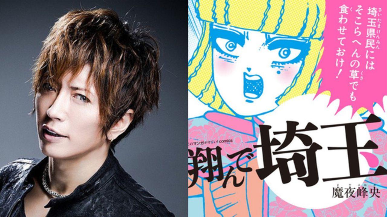 『パタリロ』作者・魔夜峰央先生のマンガ『翔んで埼玉』の実写映画化が決定!GACKTさんが高校生役で出演