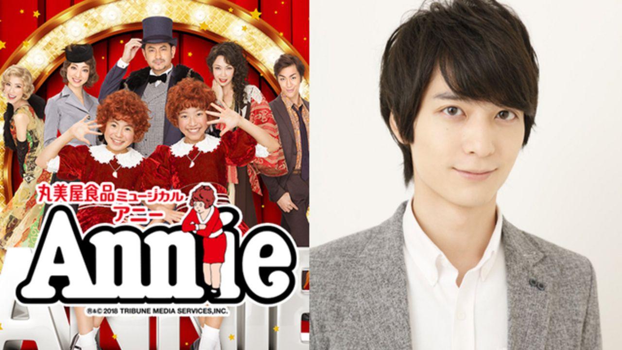 ミュージカル『アニー』特集番組のナレーションを梅原裕一郎さんが担当!明日からスペシャル動画も公開