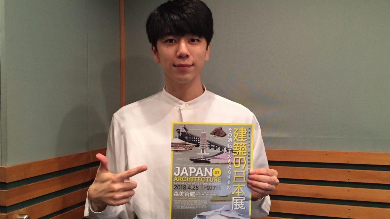 西山宏太朗さんがずっとやってみたかったお仕事!森美術館「建築の日本展」の音声ガイドを担当!