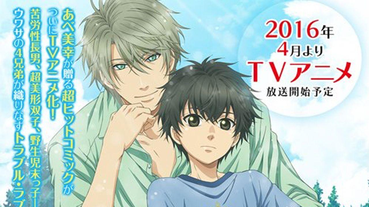 TVアニメ『SUPER LOVERS』2016年4月より放送!キャストに皆川純子さん、前野智昭さんなど