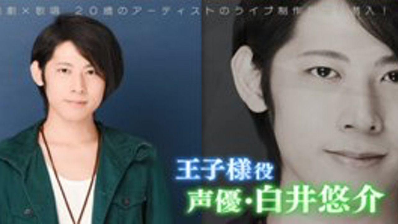 テレ朝『musicるTV』に白井悠介さんが出演!気になる内容はアフレコ現場に潜入&インタビュー!