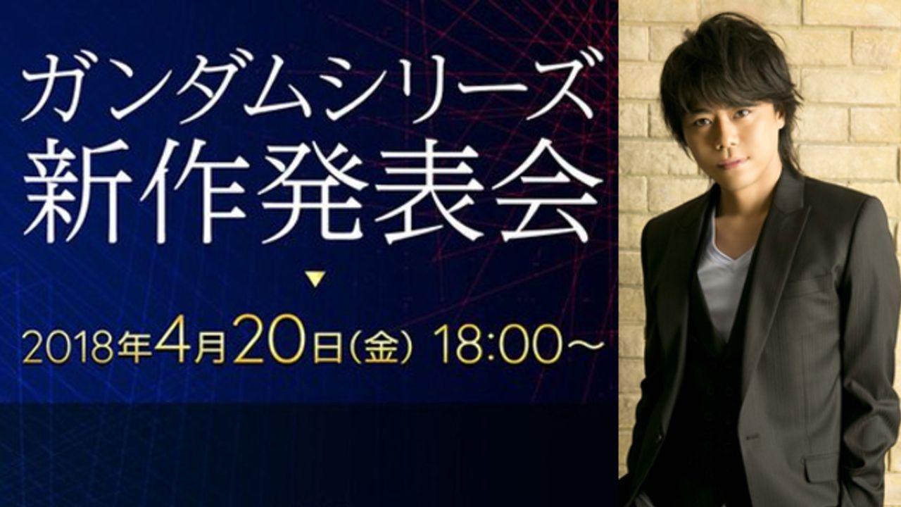 ガンダムシリーズ新作発表会が4月18日に開催!浪川大輔さんら出演でライブ配信も