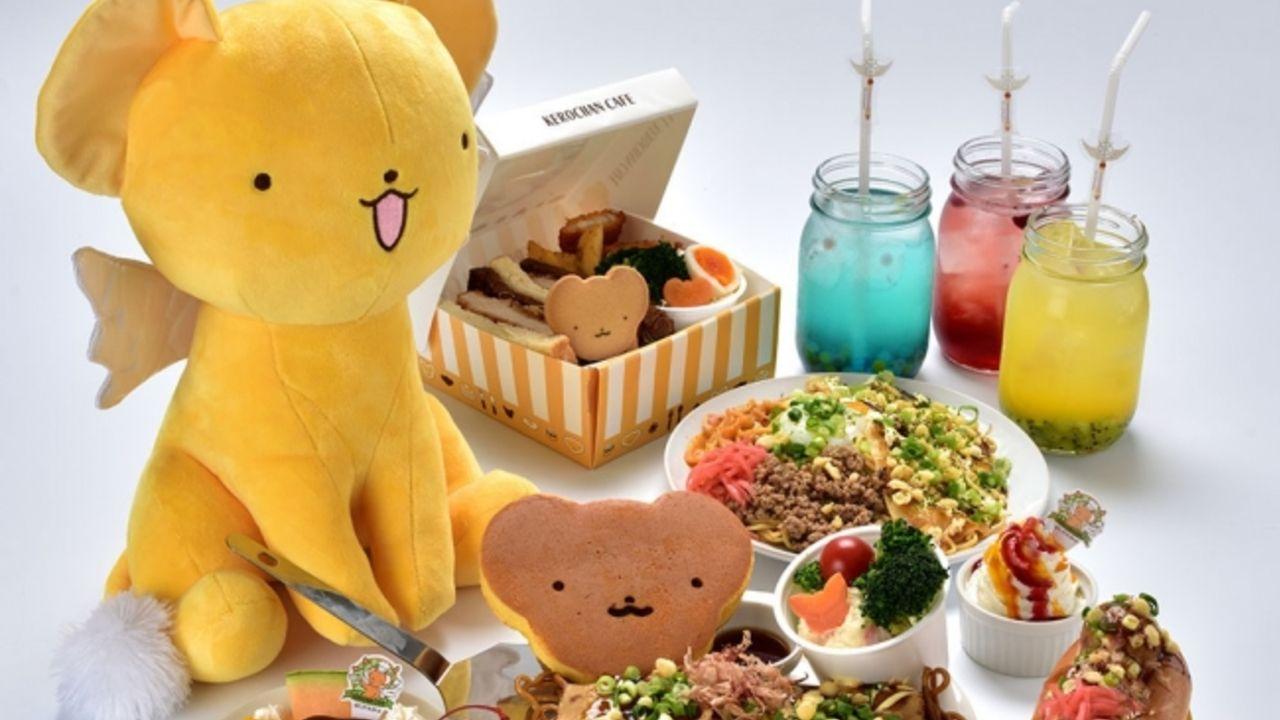 ケロちゃんの大好物がいっぱい!ケロちゃん主役のカフェが期間限定で東京ソラマチにオープン!