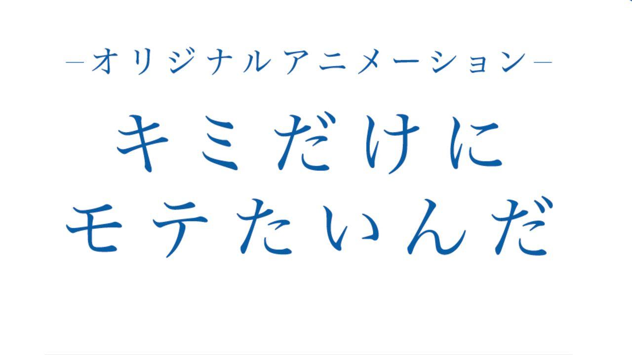 秋元康さんが今度は男性声優&役者をプロデュース!?オリジナルアニメ『キミだけにモテたいんだ』制作決定!