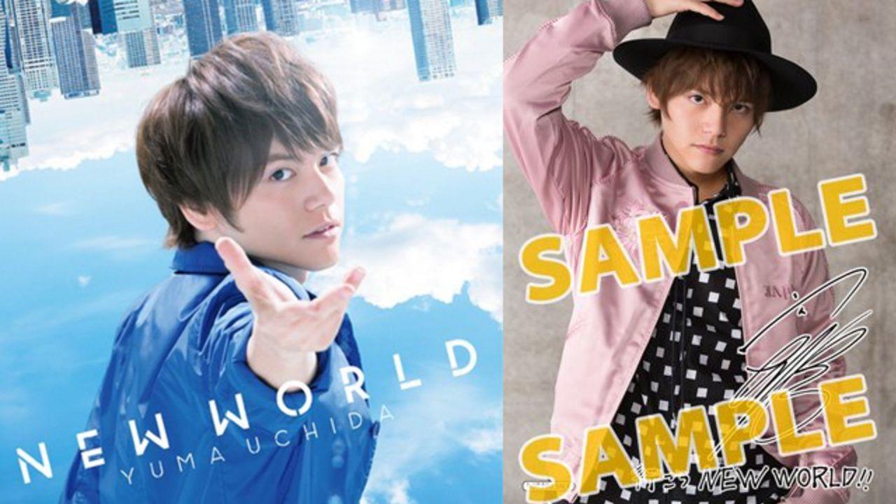 ついに内田雄馬さんの公式Twitterが始動!デビューシングルのジャケットや法人特典、カップリングの試聴も公開!