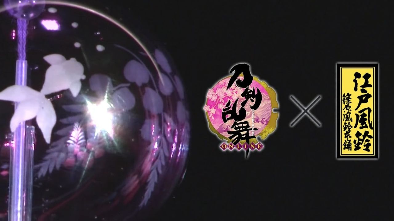 『刀剣乱舞』より職人が手作りした「江戸風鈴」が発売!へし切長谷部、一期一振、鶯丸が上品な夏を演出