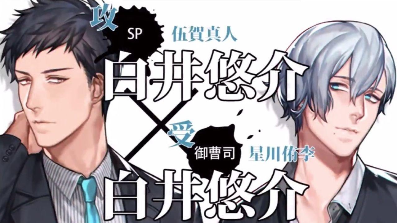 白井悠介さんが攻・受の一人二役に挑む!?御曹司とSPの濃密な関係を紡ぐ新感覚のBLCDが発売決定!