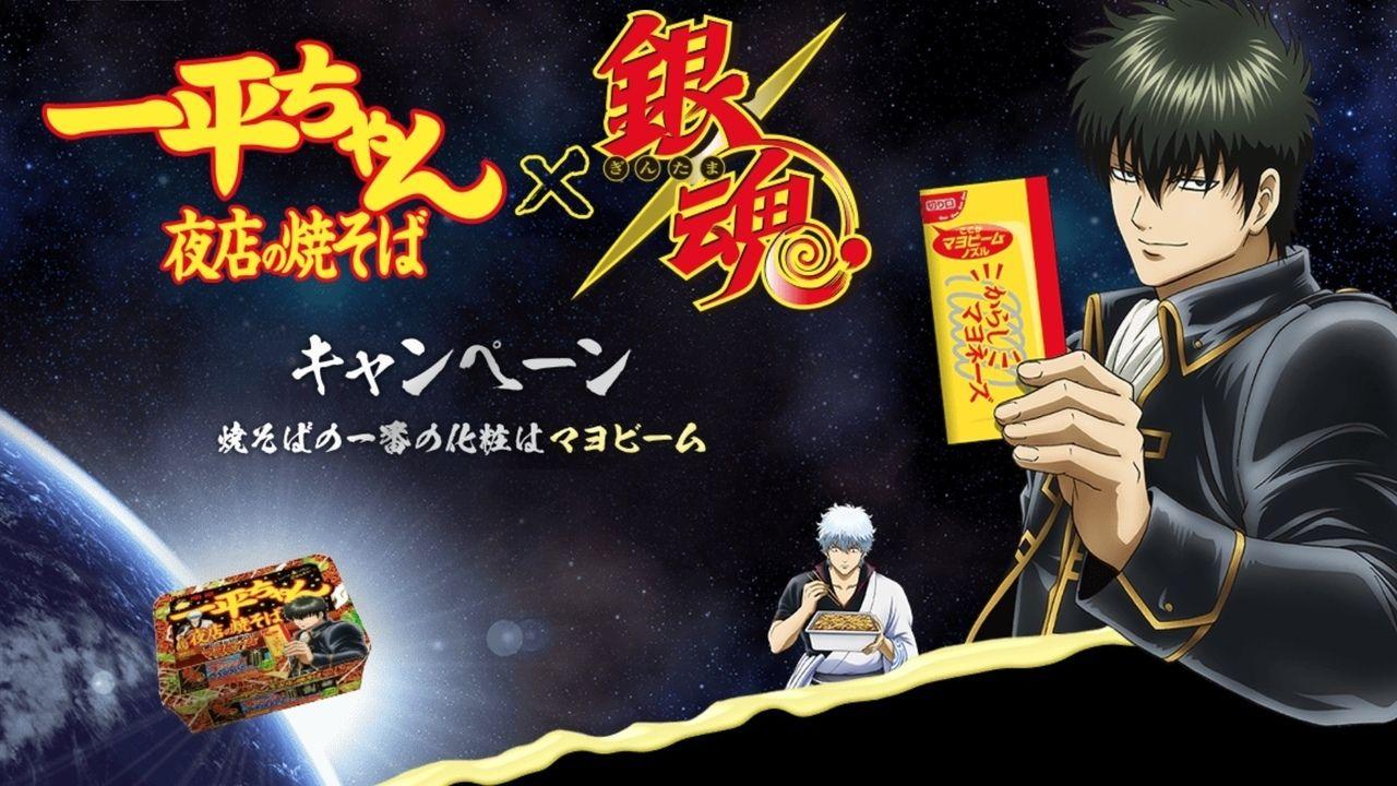 『銀魂』土方が「明星一平ちゃん夜店の焼そば」のPRキャラに!銀時 x 土方 x 沖田によるボイスドラマも公開予定