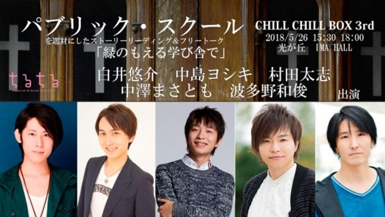 「BLの宴」白井悠介さん、中島ヨシキさんら出演で開催!英国パブリックスクールをモチーフにした朗読劇開催