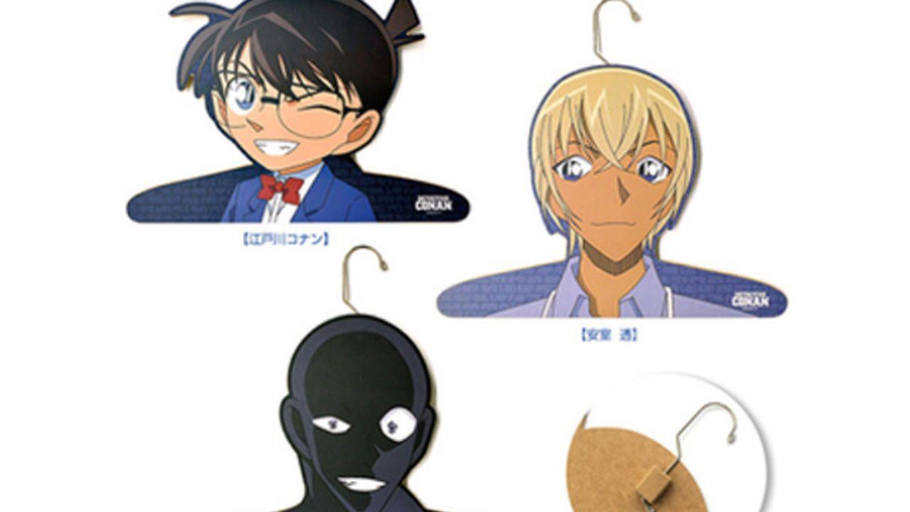 『名探偵コナン』着せ替えが楽しめるハンガーが発売決定!江戸川コナン、安室透、なぜか犯人もラインナップ!