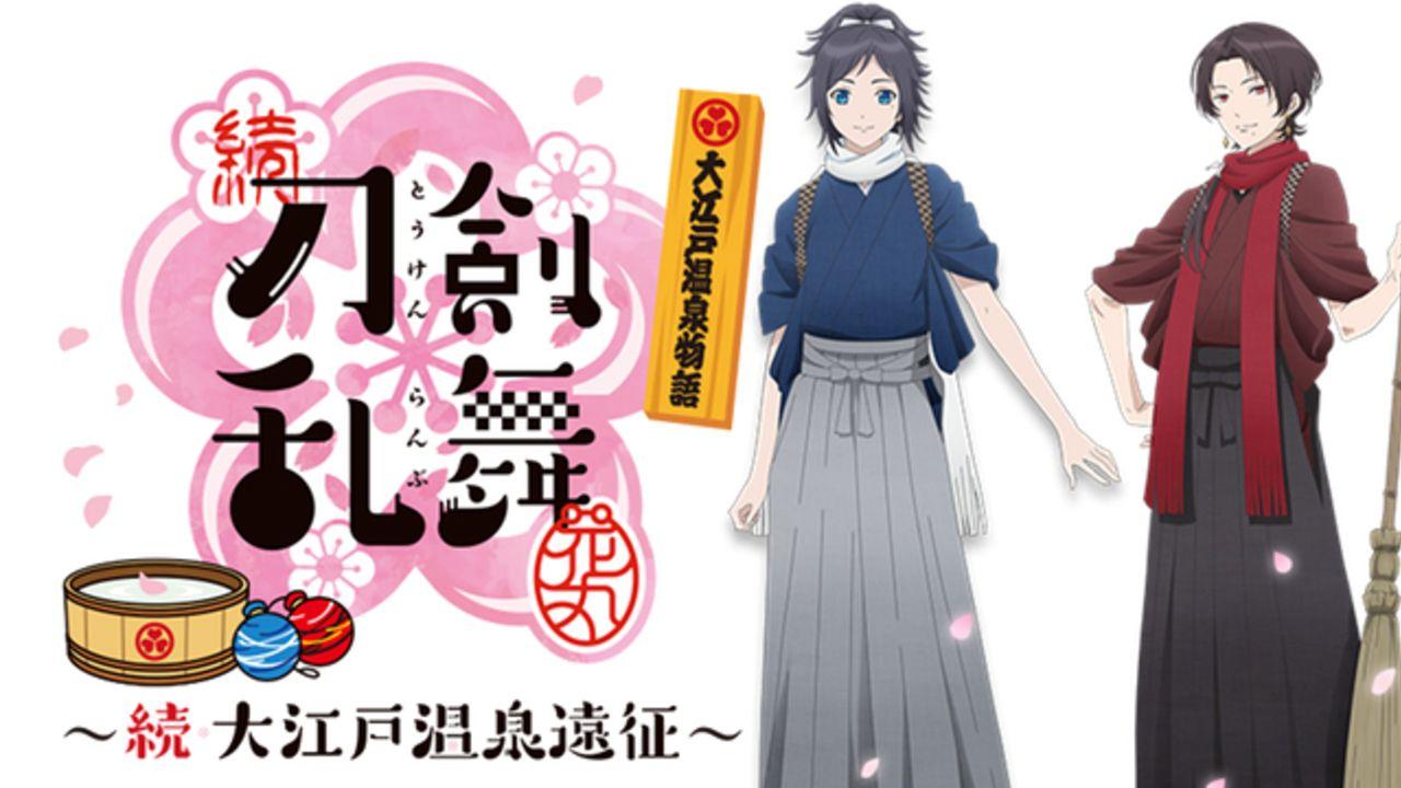 『刀剣乱舞』x『大江戸温泉物語』コラボ!撮り下ろしボイスが聴けるアトラクションやフードなどが公開