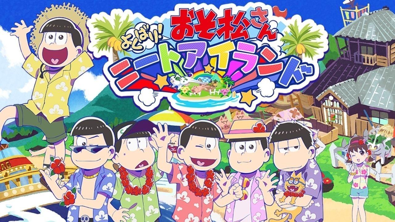『おそ松さん』の牧場ゲームアプリ『しま松』が6月18日をもってサービス終了することを発表