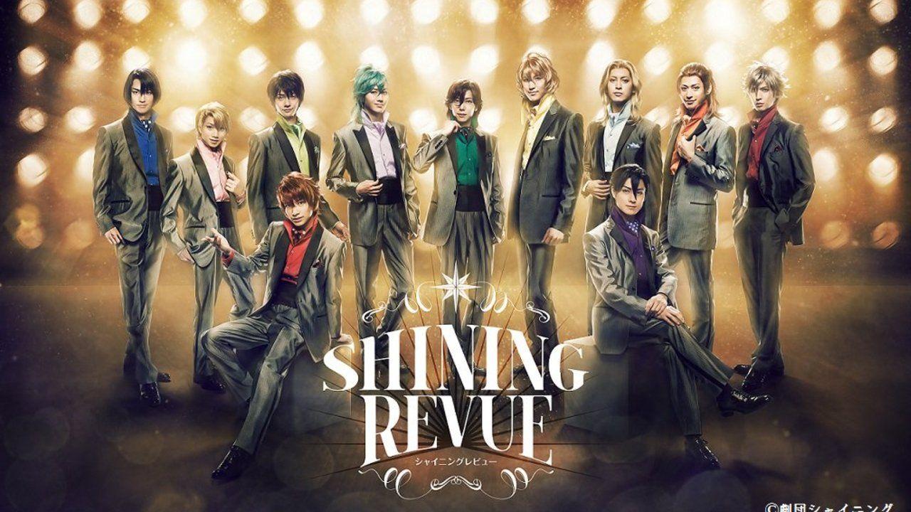 神々しい…劇団シャイニング・新曲4曲を披露するショー「SHINING REVUE」ビジュアル解禁!
