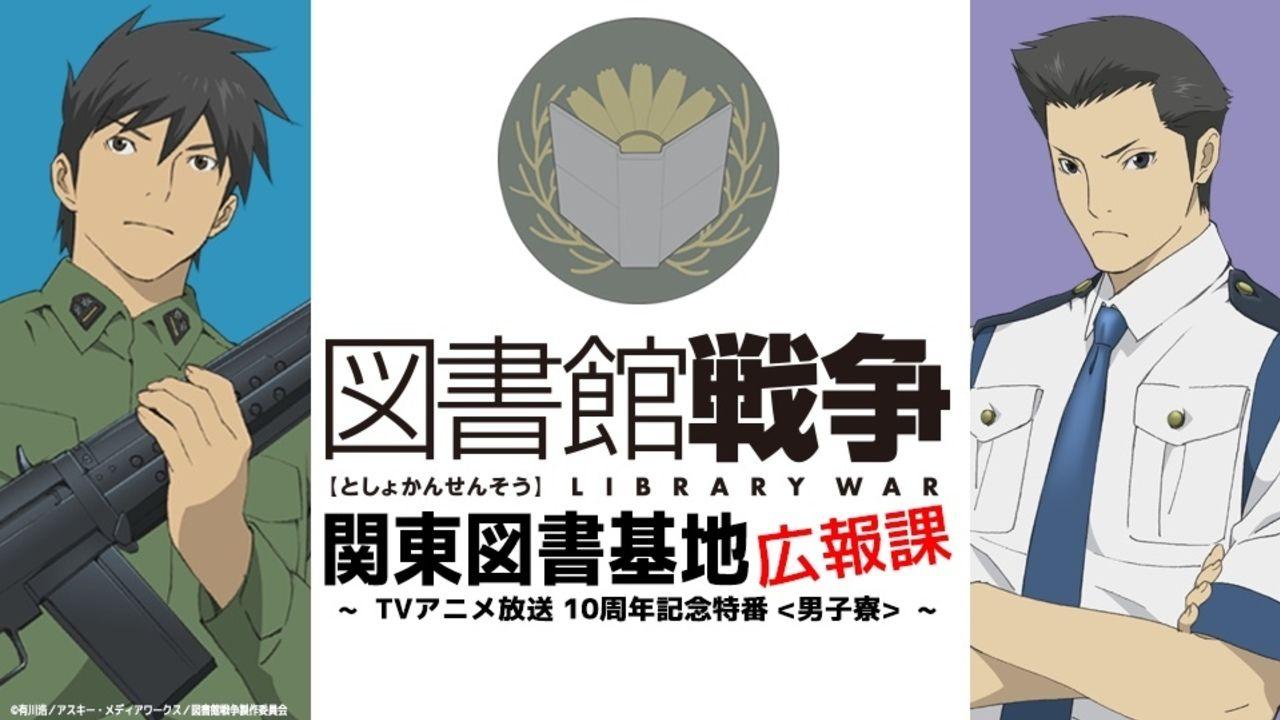 『図書館戦争』ラジオが5年半ぶり復活!パーソナリティは前野智昭さん&鈴木達央さん、あの名物コーナーも復活