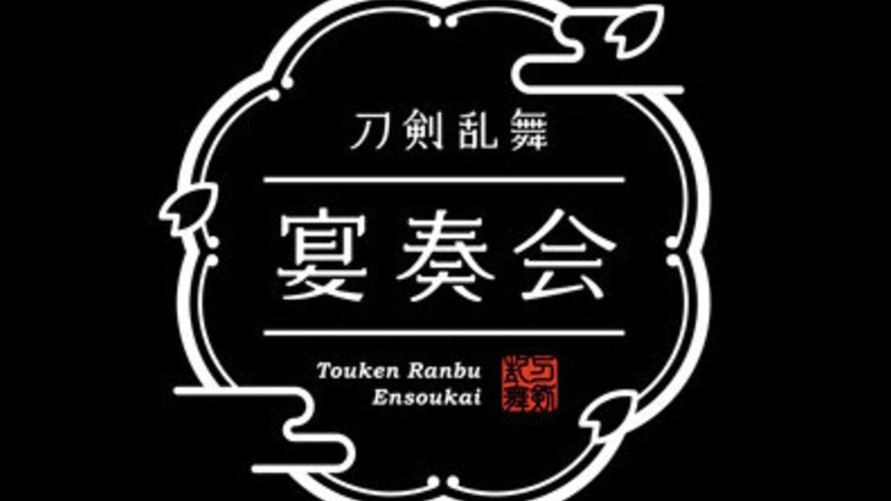 『刀剣乱舞』和楽器とオーケストラで奏でるコンサートイベント「宴奏会」千秋楽公演がニコ生で中継決定!