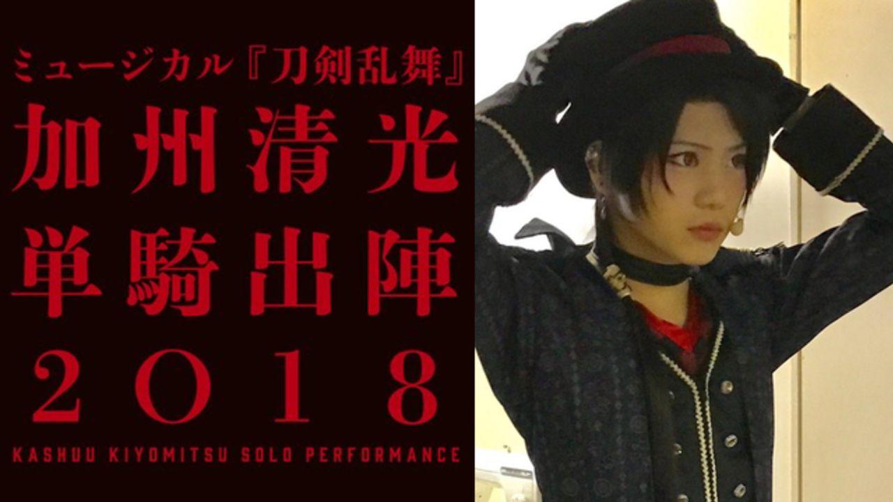 ミュージカル『刀剣乱舞』らぶフェス&加州の単騎出陣が今年も開催!公演場所が増えて地方の審神者から喜びの声