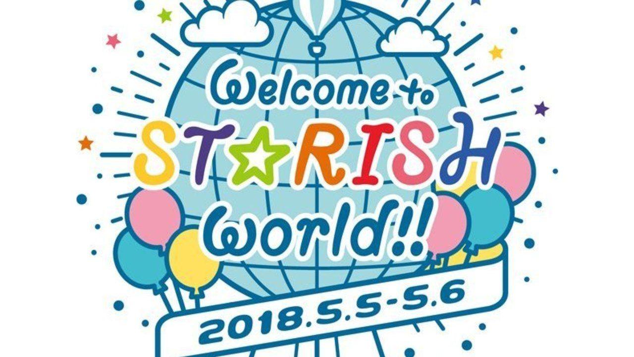 『うたプリ』ファンミ「Welcome to ST☆RISH world!!」終了!出演者たちのツイートや写真まとめ