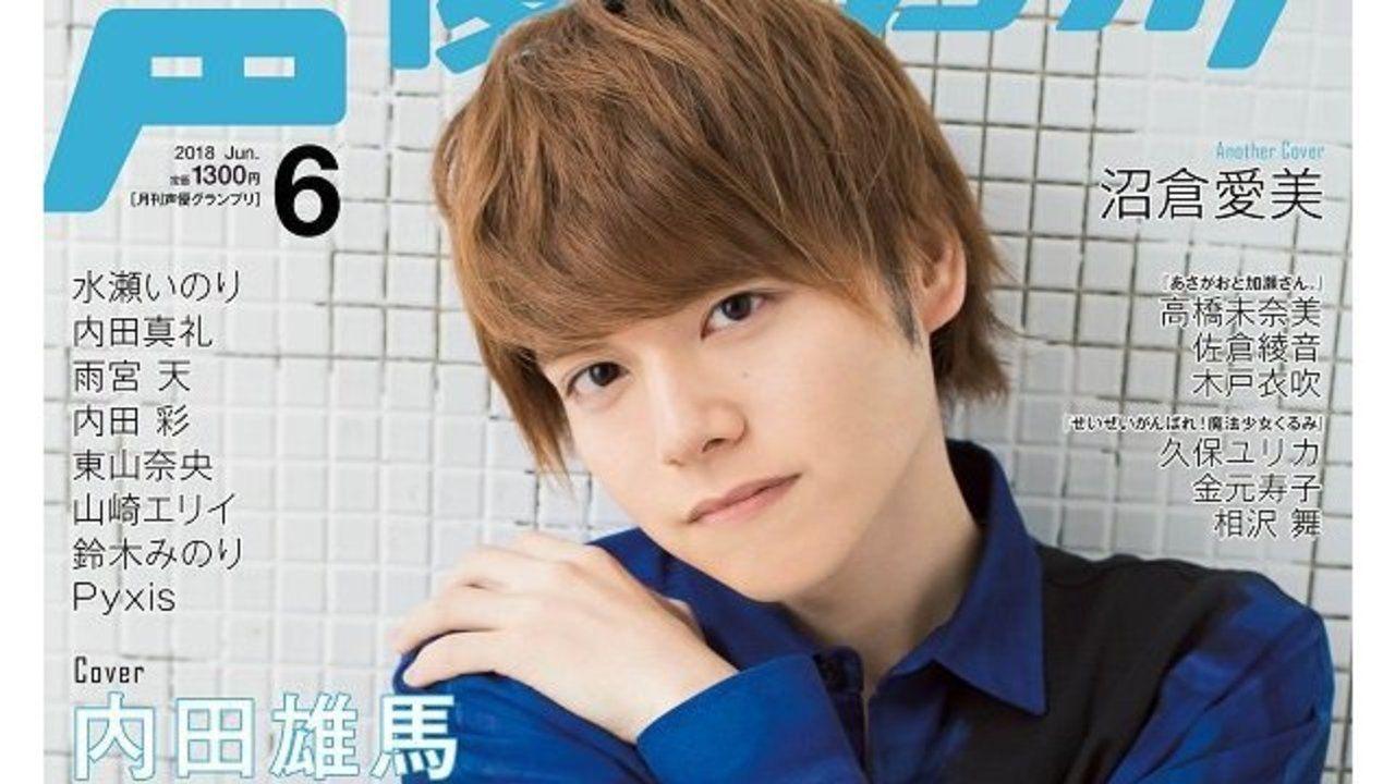 「声優グランプリ 6月号」表紙・巻頭は内田雄馬さん!クール雄馬、ダーク雄馬、あなたはどの雄馬が好み?