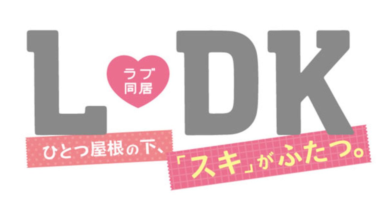 美少年とラブ同居『L・DK』キャストを一新して再び実写映画化!壁ドンブームを巻き起こした人気作