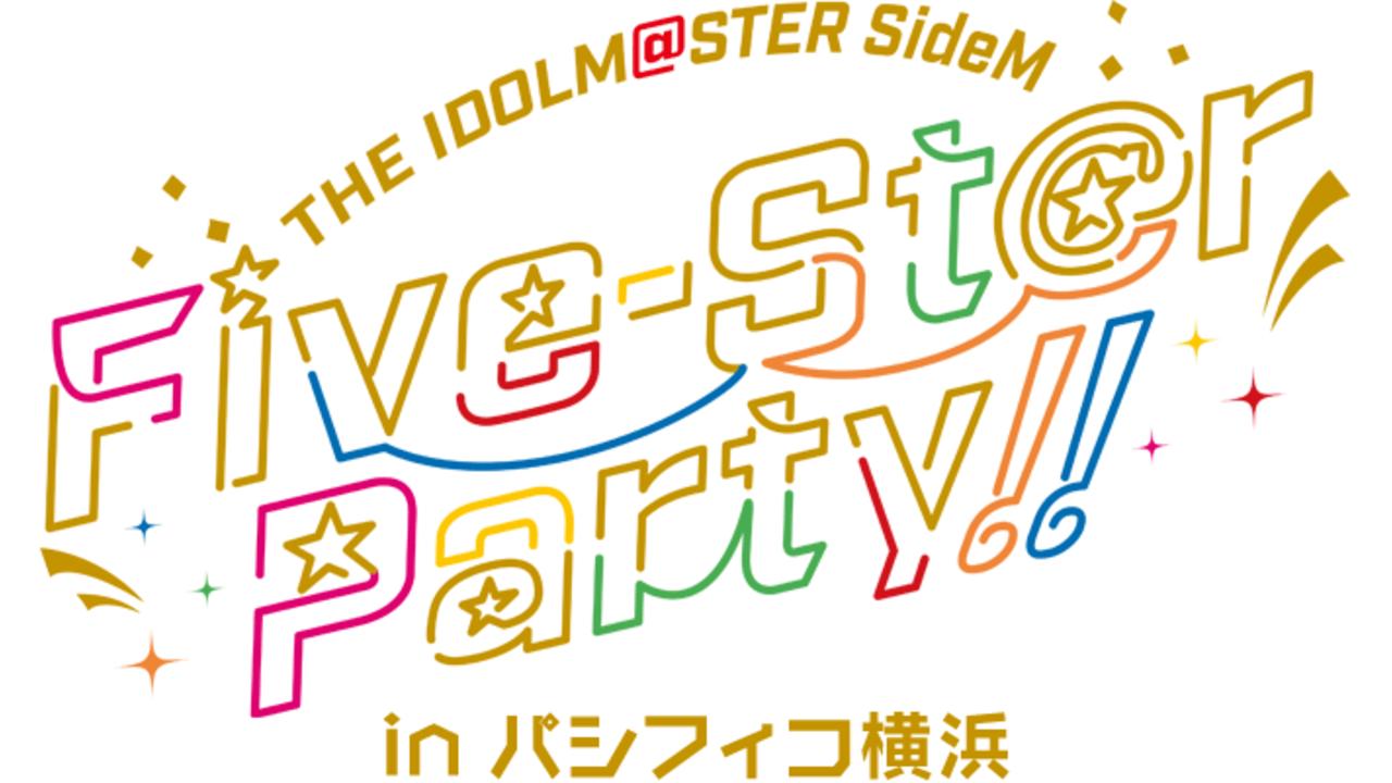 『SideM』スペシャルイベント「Five-St@r Party!!」キャストたちのTwitter&写真まとめ!