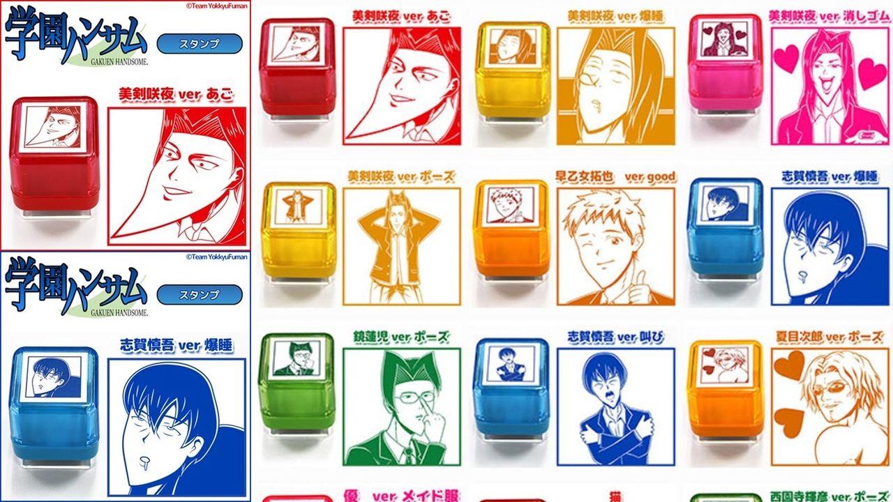 『学園ハンサム』からハンサムすぎる全12種類のスタンプ登場!