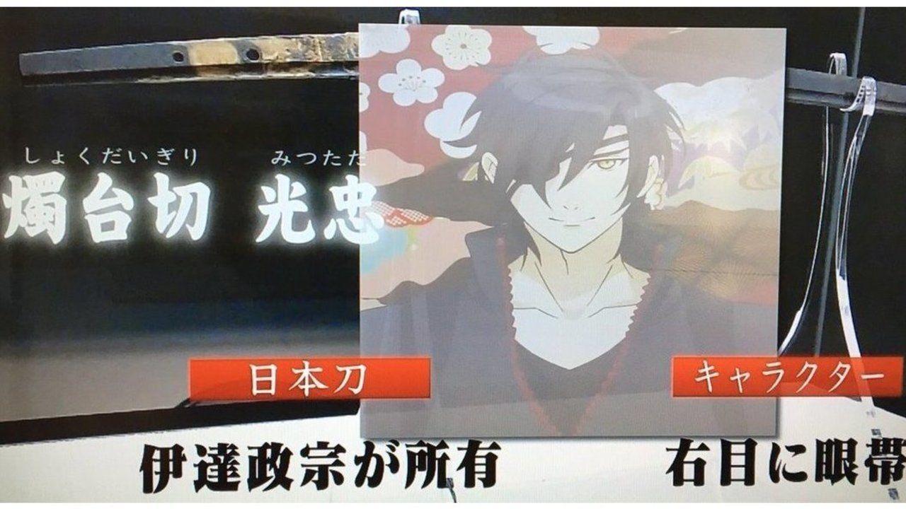 日テレ「笑ってこらえて」&NHK「おはよう日本」に燭台切光忠が登場!佐藤拓也さんも反応し2日連続で光忠が話題に