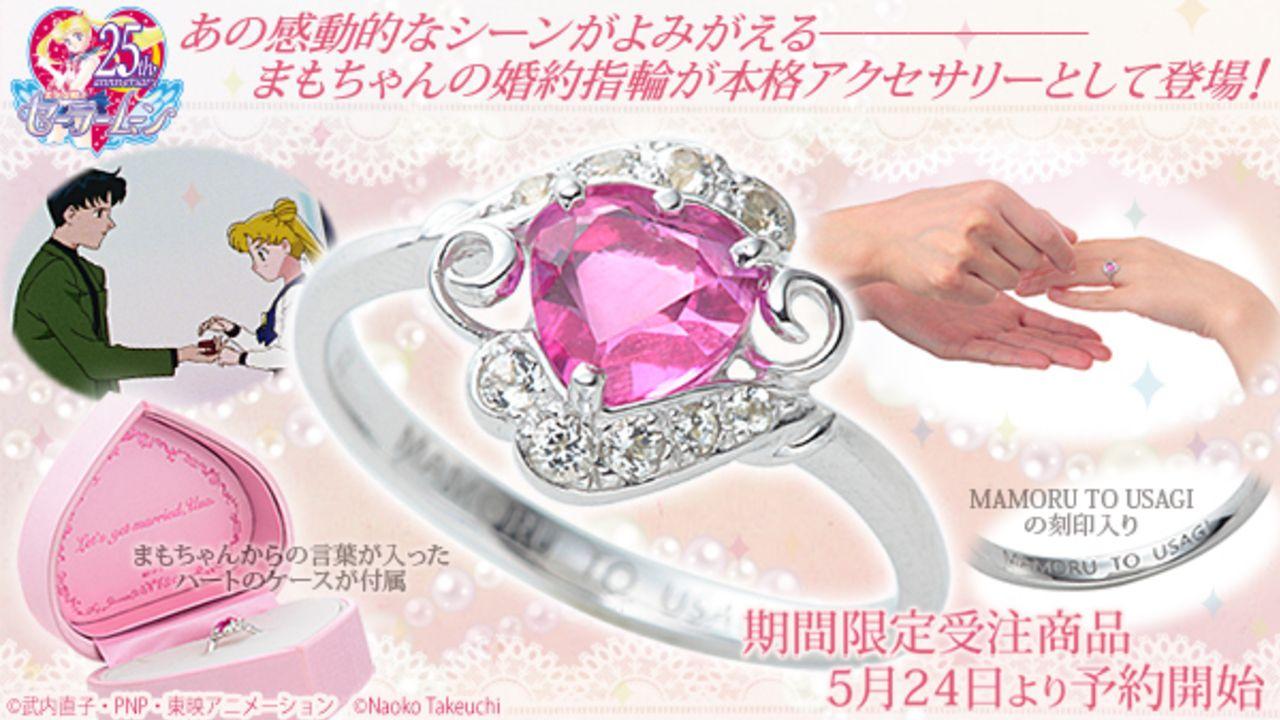 『セーラームーン』感動的なシーンが蘇る!「まもちゃんの婚約指輪」がプラチナ&シルバーの本格アクセサリーになって登場