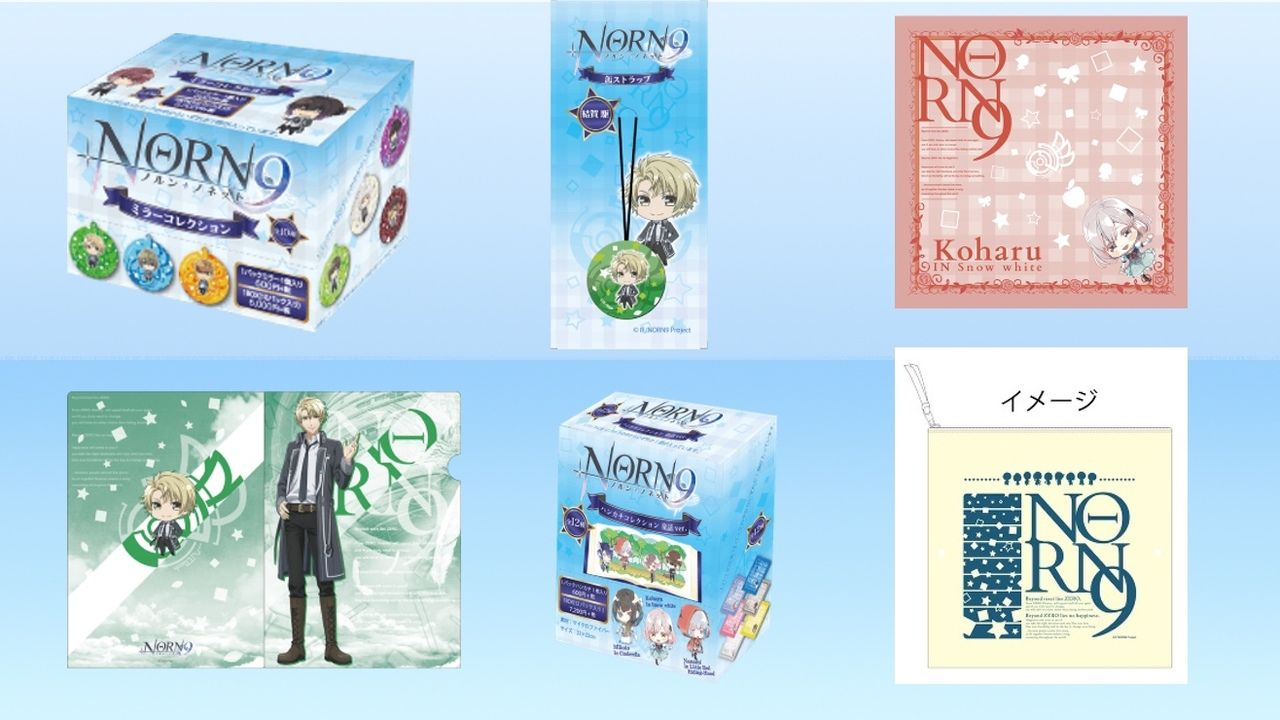 明日29日より開催の「アニ☆マルシェ」にて『ノルン+ノネット』グッズが発売!