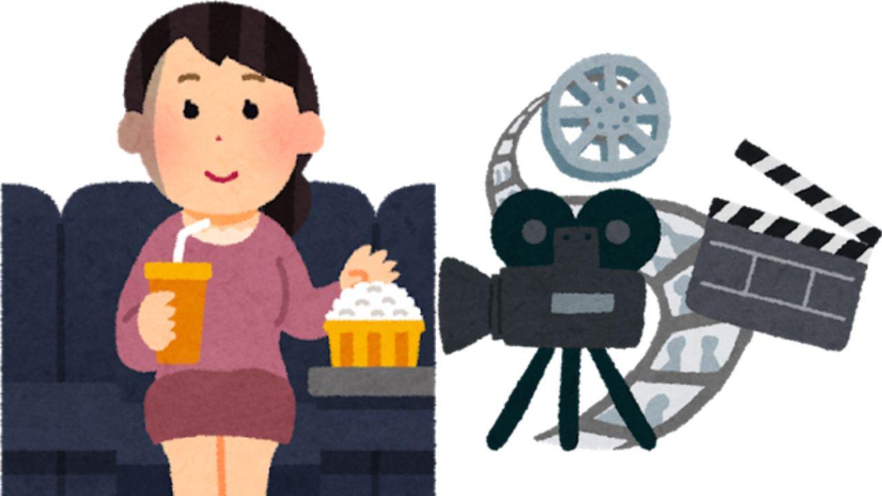 みんなは映画館で鑑賞中に面白いシーンがあったら声を出して笑う?