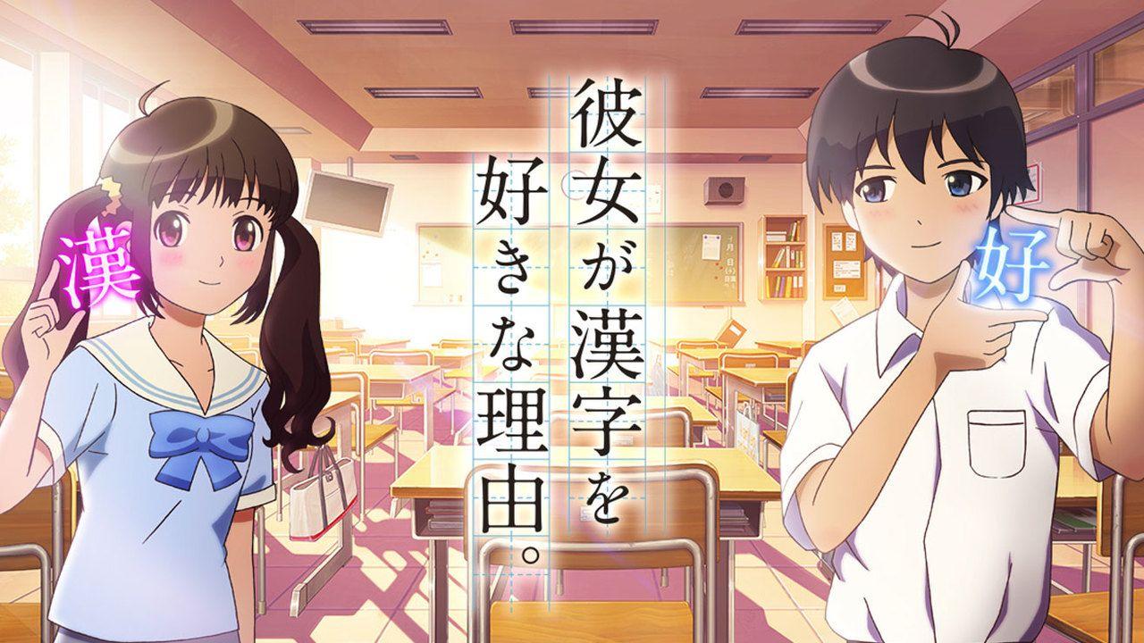 「漢字検定」がまさかのアニメPVを公開!松岡禎丞さんら出演、制作はスタジオ4℃